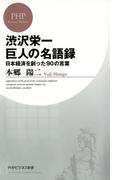 渋沢栄一 巨人の名語録(PHPビジネス新書)