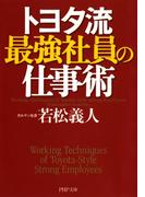 トヨタ流 最強社員の仕事術(PHP文庫)