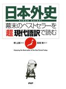 『日本外史』―幕末のベストセラーを「超」現代語訳で読む
