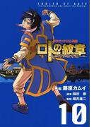ドラゴンクエスト列伝 ロトの紋章~紋章を継ぐ者達へ~10巻(ヤングガンガンコミックス)