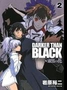 DARKER THAN BLACK-漆黒の花-2巻(ヤングガンガンコミックス)