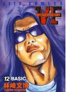 VF-アウトサイダーヒストリー-(12)(ヤングアニマル)