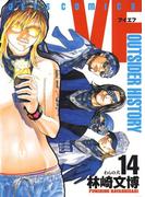 VF-アウトサイダーヒストリー-(14)(ヤングアニマル)