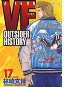 VF-アウトサイダーヒストリー-(17)(ヤングアニマル)