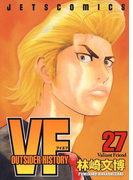 VF-アウトサイダーヒストリー-(27)(ヤングアニマル)