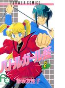 バトルガール藍 2(フラワーコミックス)