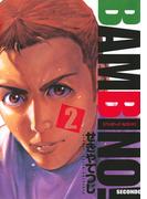 バンビ~ノ!セコンド 2(ビッグコミックス)