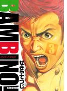 バンビ~ノ!セコンド 3(ビッグコミックス)