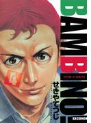 バンビ~ノ!セコンド 4(ビッグコミックス)