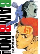バンビ~ノ!セコンド 5(ビッグコミックス)