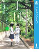 1/11 じゅういちぶんのいち 1(ジャンプコミックスDIGITAL)