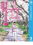 1/11 じゅういちぶんのいち 3(ジャンプコミックスDIGITAL)