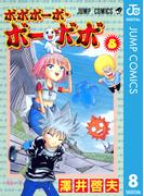 ボボボーボ・ボーボボ 8(ジャンプコミックスDIGITAL)