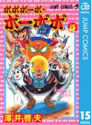 ボボボーボ・ボーボボ 15(ジャンプコミックスDIGITAL)