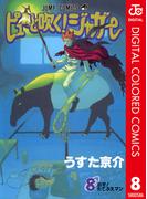 ピューと吹く!ジャガー カラー版 8(ジャンプコミックスDIGITAL)