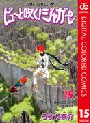 ピューと吹く!ジャガー カラー版 15(ジャンプコミックスDIGITAL)