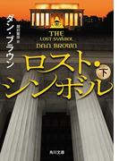 【期間限定価格】ロスト・シンボル(下)(角川文庫)