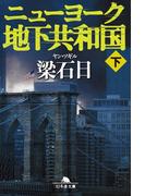 ニューヨーク地下共和国(下)(幻冬舎文庫)