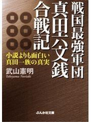 戦国最強軍団 真田六文銭合戦記