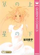 草の上 星の下(クイーンズコミックスDIGITAL)