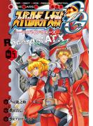 スーパーロボット大戦OG -ディバイン・ウォーズ- Record of ATX 5(電撃コミックス)
