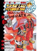 スーパーロボット大戦OG -ディバイン・ウォーズ- Record of ATX 1(電撃コミックス)