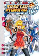 スーパーロボット大戦OG -ディバイン・ウォーズ- Record of ATX 3(電撃コミックス)