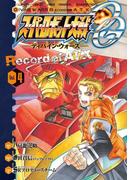 スーパーロボット大戦OG -ディバイン・ウォーズ- Record of ATX 4(電撃コミックス)