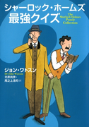 シャーロック・ホームズ最強クイズ(扶桑社ミステリー)