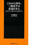 これから20年、三極化する衰退日本人~依存する人、搾取される人、脱出する人~(扶桑社新書)
