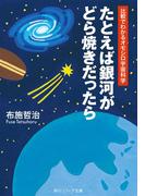 たとえば銀河がどら焼きだったら 比較でわかるオモシロ宇宙科学(角川ソフィア文庫)