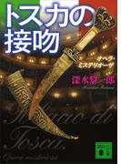 トスカの接吻 オペラ・ミステリオーザ(講談社文庫)