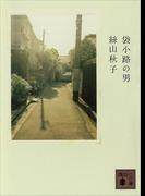 袋小路の男(講談社文庫)