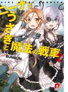 ニーナとうさぎと魔法の戦車 2(集英社スーパーダッシュ文庫)