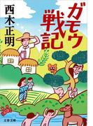 ガモウ戦記(文春文庫)