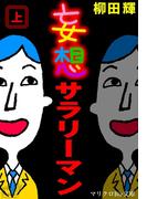 マリクロBiz文庫 妄想サラリーマン 上(マリクロBiz文庫)