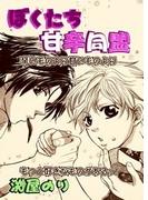 ぼくたち甘辛同盟(2)(drap mobile comic)