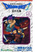 ドラゴンクエスト 幻の大地9巻