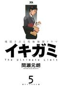イキガミ 5(ヤングサンデーコミックス)
