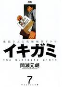 イキガミ 7(ヤングサンデーコミックス)