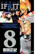 イフリート 8(少年サンデーコミックス)