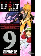 イフリート 9(少年サンデーコミックス)