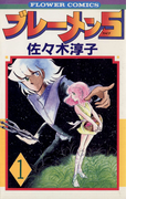 ブレーメン5 1(フラワーコミックス)