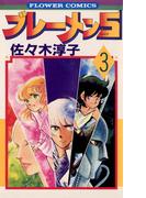ブレーメン5 3(フラワーコミックス)