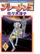 ブレーメン5 4(フラワーコミックス)