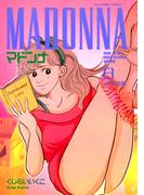 マドンナ 8(ビッグコミックス)