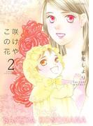 咲けや この花 2(ジュールコミックス)