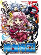 侵スベカラズ!! 純血特区! 5(アクションコミックス)
