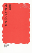 社会人の生き方(岩波新書)