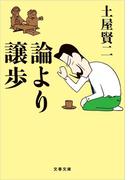 論より譲歩(文春文庫)